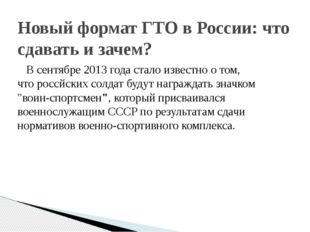 В сентябре 2013 года стало известно о том, чтороссйских солдат будут награж