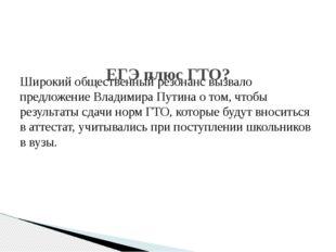 Широкий общественный резонанс вызвало предложение Владимира Путина о том, чт