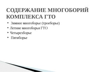 Зимнее многоборье (троеборье) Летние многоборья ГТО Четырехборье Пятиборье С