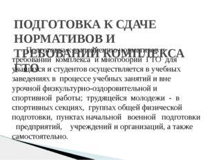 Подготовка к выполнению нормативов и требований комплекса и многоборий ГТО д