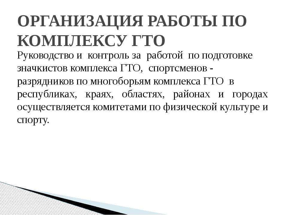 Руководство и контроль за работой по подготовке значкистов комплекса ГТО, спо...