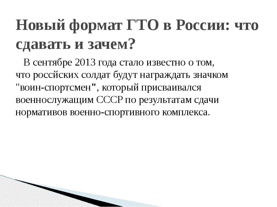 В сентябре 2013 года стало известно о том, чтороссйских солдат будут награж...