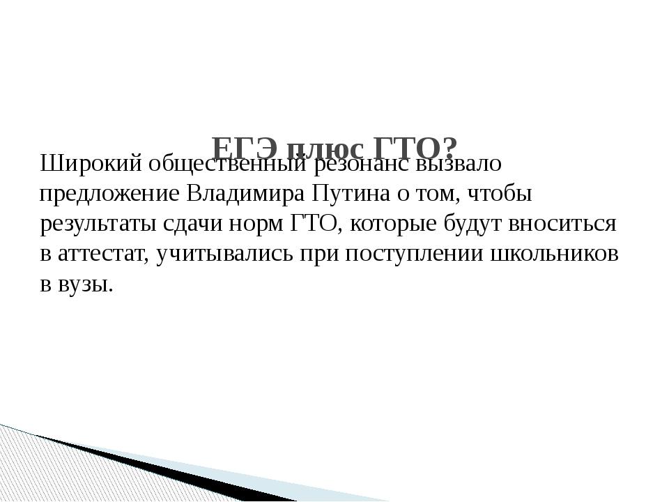 Широкий общественный резонанс вызвало предложение Владимира Путина о том, чт...