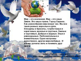 Мир – это вселенная. Мир – это наша Земля. Это наша страна. Город Саранск. К