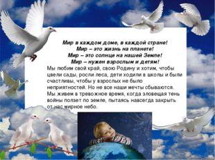 Мир в каждом доме, в каждой стране! Мир – это жизнь на планете! Мир – это со