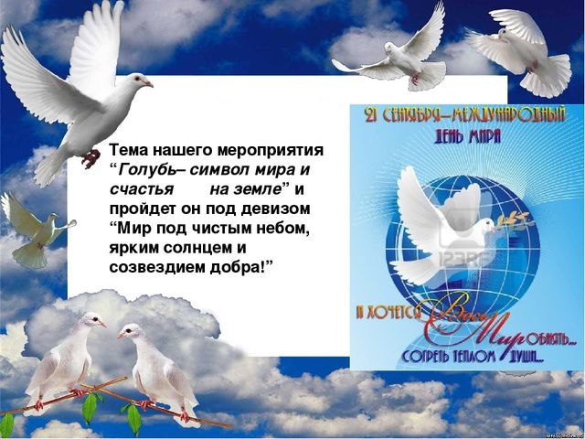 """Тема нашего мероприятия """"Голубь– символ мира и счастья на земле"""" и пройдет о..."""