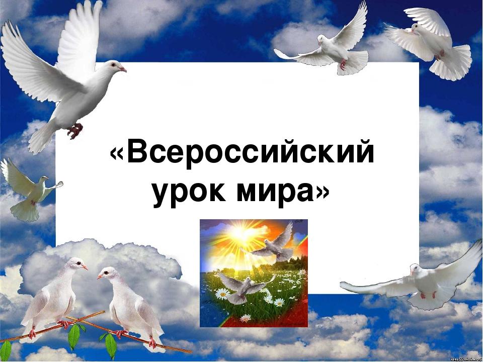 «Всероссийский урок мира»