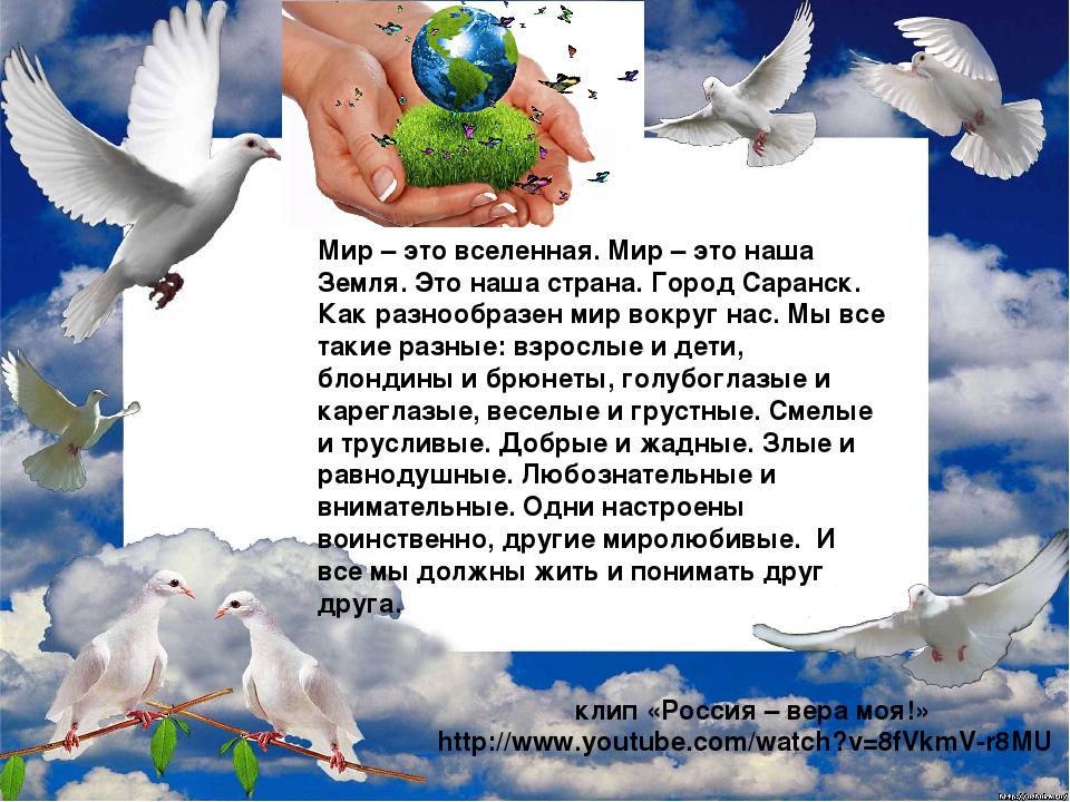 Мир – это вселенная. Мир – это наша Земля. Это наша страна. Город Саранск. К...