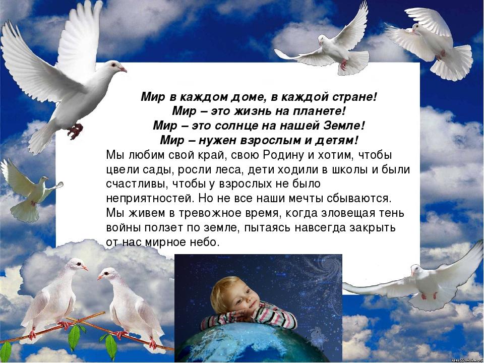 Мир в каждом доме, в каждой стране! Мир – это жизнь на планете! Мир – это со...