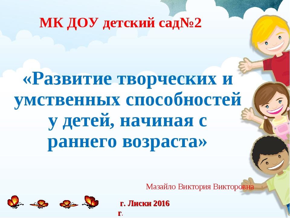 «Развитие творческих и умственных способностей у детей, начиная с раннего во...