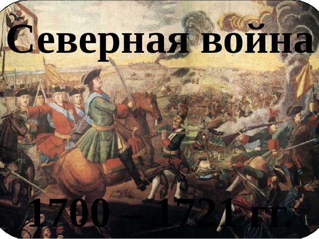Северная война 1700 – 1721 гг.