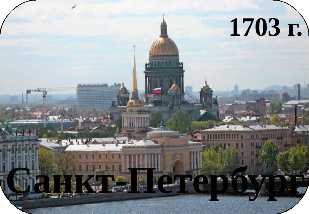 Санкт-Петербург 1703 г.