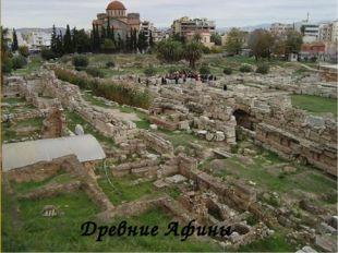 Древние Афины