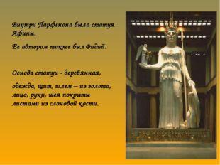 Внутри Парфенона была статуя Афины. Ее автором также был Фидий. Основа статуи