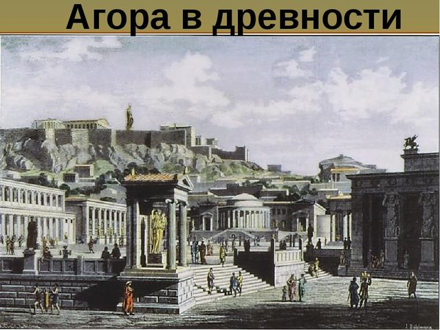 Агора в древности