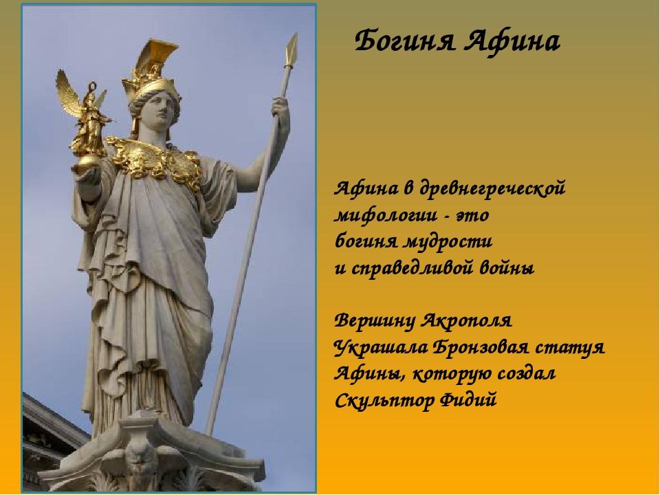 Афина в древнегреческой мифологии - это богиня мудрости и справедливой войны...