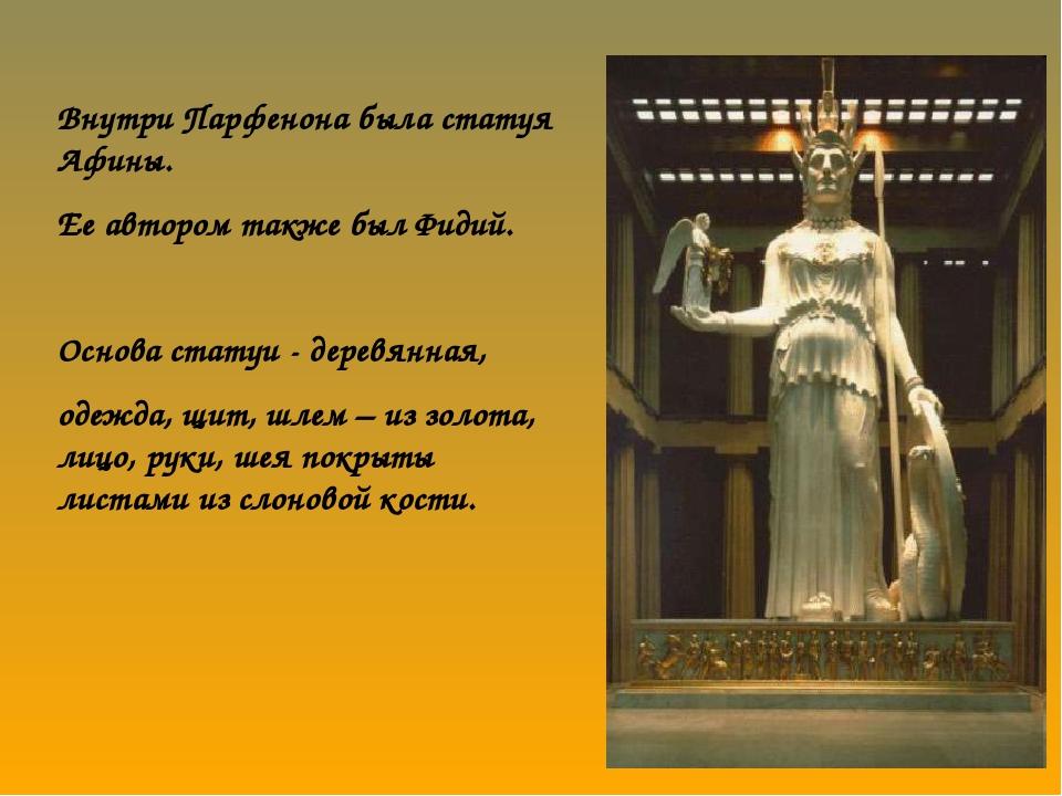 Внутри Парфенона была статуя Афины. Ее автором также был Фидий. Основа статуи...