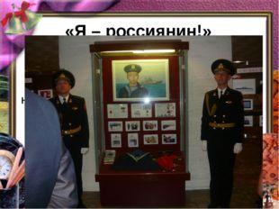 «Я – россиянин!» На линейке 5 класс «Эхо Чечни будет долгим укором звучать…»