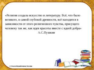 «Религия создала искусство и литературу. Всё, что было великого, в самой глуб