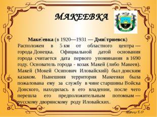 МАКЕЕВКА   Маке́евка(в1920—1931—Дми́триевск) Расположен в 5км от облас