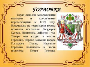 ГОРЛОВКА Город основан запорожскими козаками и крестьянами переселенцами в 1
