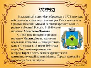 ТОРЕЗ  Населённый пункт был образован в 1778 году как небольшое поселение у