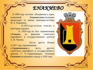 ЕНАКИЕВО   В1898году посёлки объединены в один, названный Енакиевским