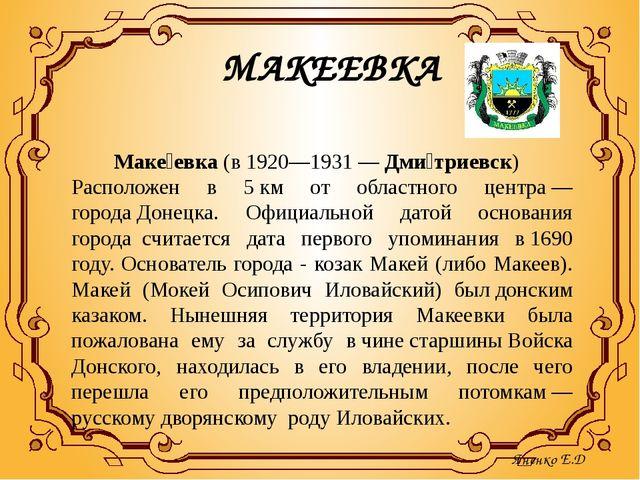 МАКЕЕВКА   Маке́евка(в1920—1931—Дми́триевск) Расположен в 5км от облас...