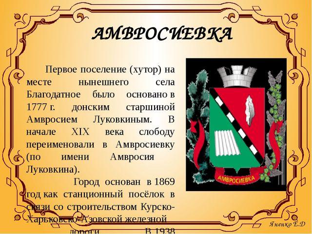 АМВРОСИЕВКА   Первое поселение (хутор) на месте нынешнего села Благодатное...