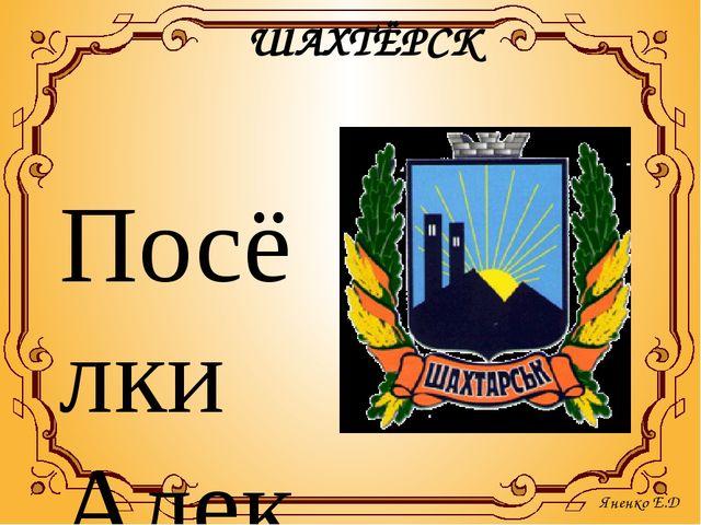 ШАХТЁРСК  Посёлки Алексеево-Орловка, Катык и Ольховчик постепенно объединили...