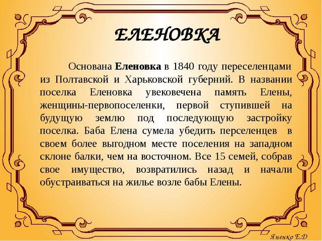 ЕЛЕНОВКА ОснованаЕленовкав 1840 году переселенцами из Полтавской и Харьковс...