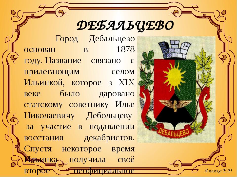 ДЕБАЛЬЦЕВО Город Дебальцево основан в 1878 году.Название связано с прилегаю...