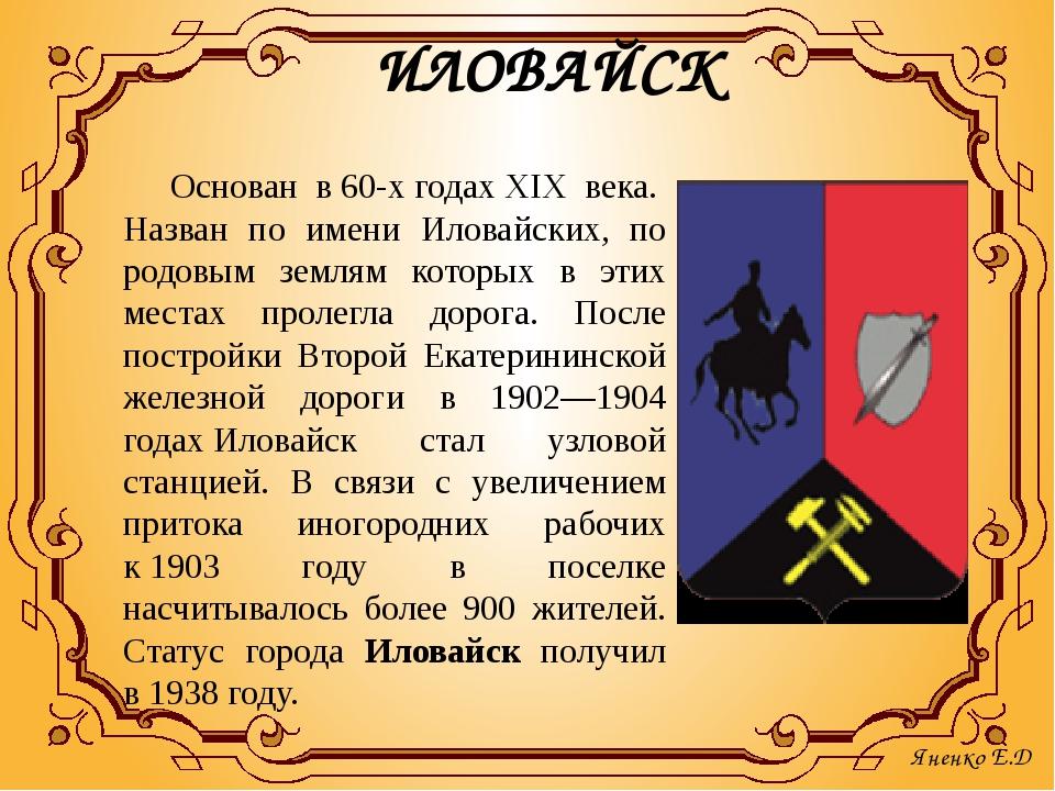 ИЛОВАЙСК  Основан в60-хгодахXIX века. Назван по имени Иловайских, по родо...
