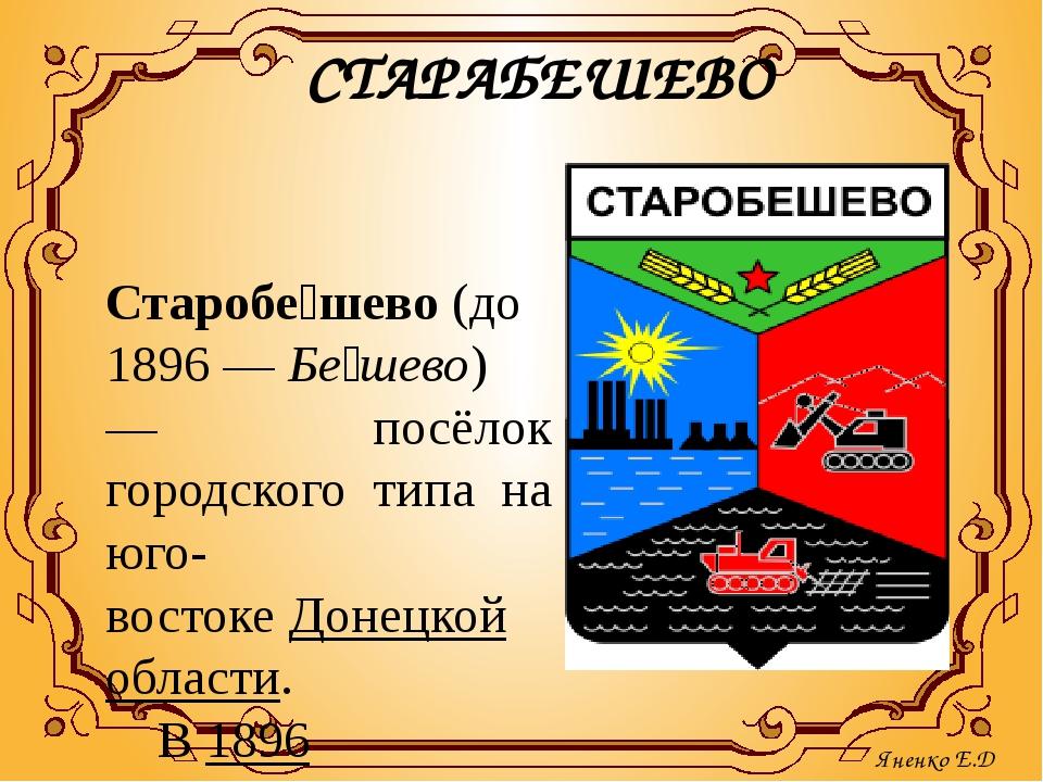 СТАРАБЕШЕВО  Старобе́шево(до1896—Бе́шево)— посёлок городского типа на ю...