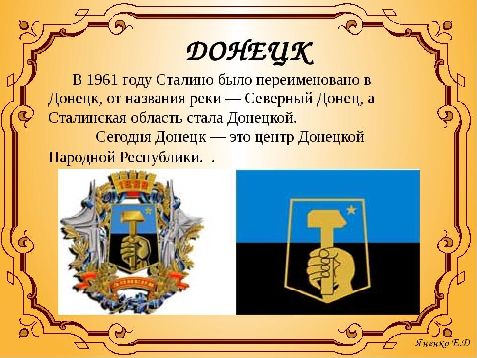 ДОНЕЦК В 1961 году Сталино было переименовано в Донецк, от названия реки —...