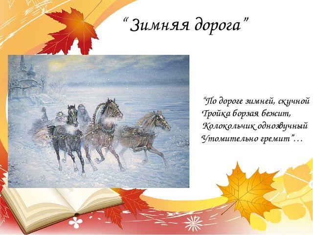 """"""" Зимняя дорога"""" """"По дороге зимней, скучной Тройка борзая бежит, Колокольчик..."""