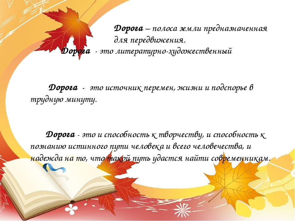 Дорога - это литературно-художественный образ. Дорога - это источник перемен...