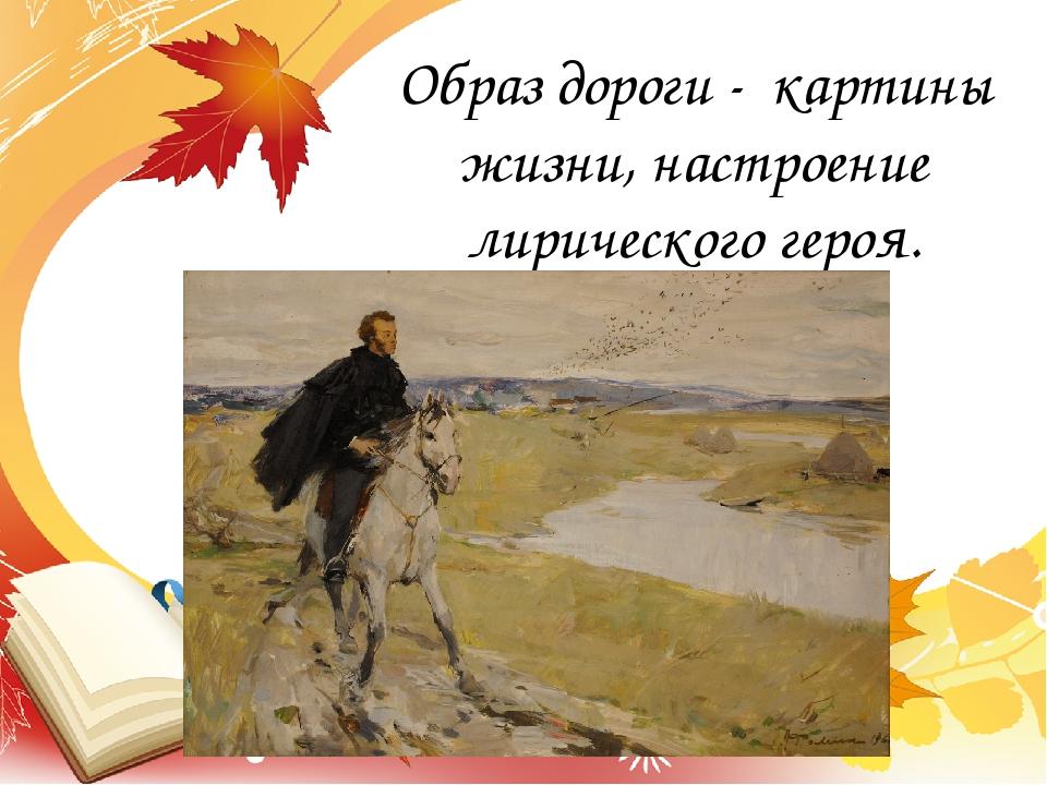 Образ дороги - картины жизни, настроение лирического героя.