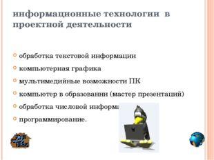 информационные технологии в проектной деятельности обработка текстовой информ