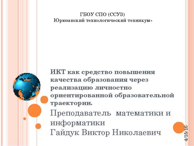 ИКТ как средство повышения качества образования через реализацию личностно ор...