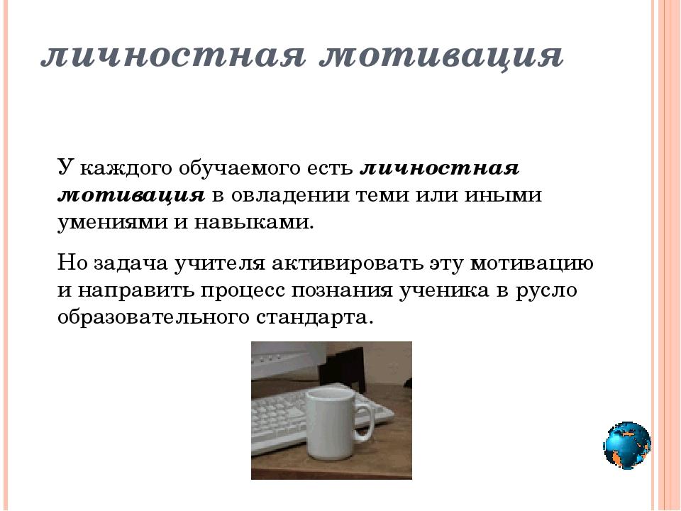 личностная мотивация У каждого обучаемого есть личностная мотивация в овладен...
