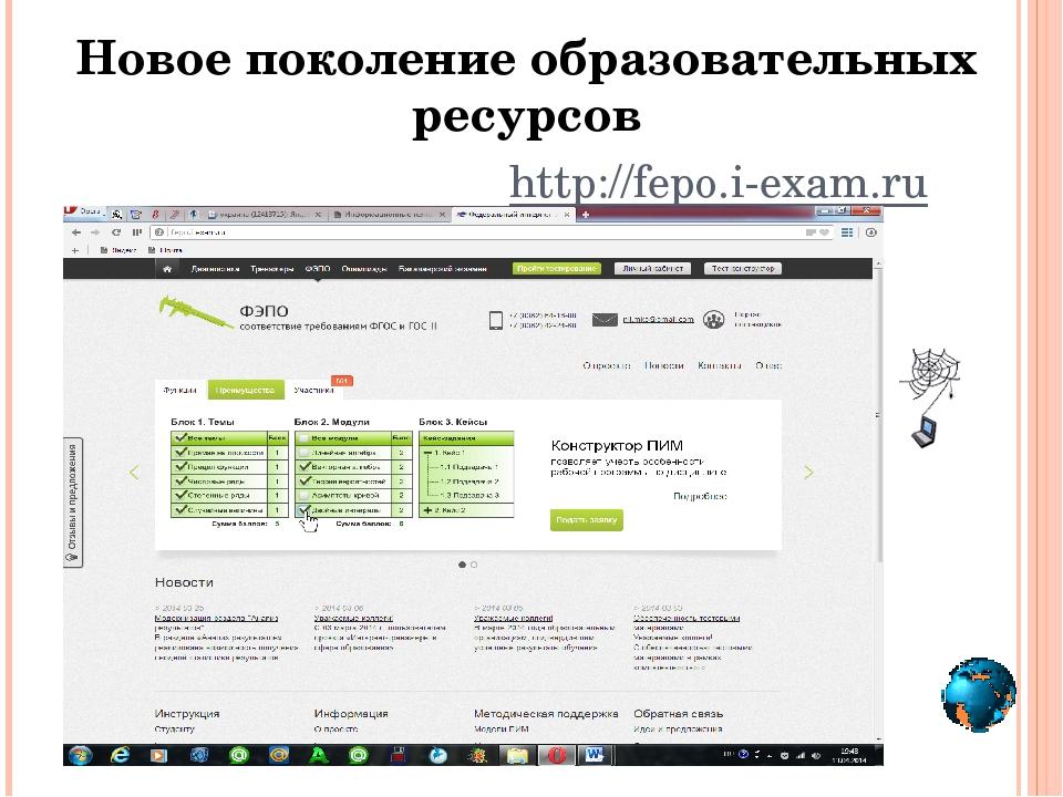 http://fepo.i-exam.ru Новое поколение образовательных ресурсов