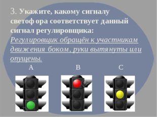 3. Укажите, какому сигналу светофора соответствует данный сигнал регулировщик