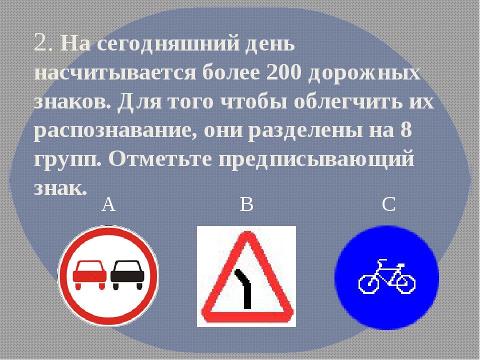 2. На сегодняшний день насчитывается более 200 дорожных знаков. Для того чтоб...