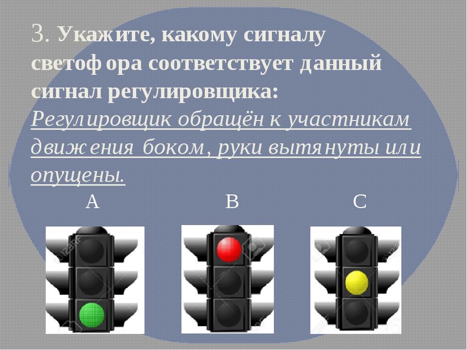 3. Укажите, какому сигналу светофора соответствует данный сигнал регулировщик...