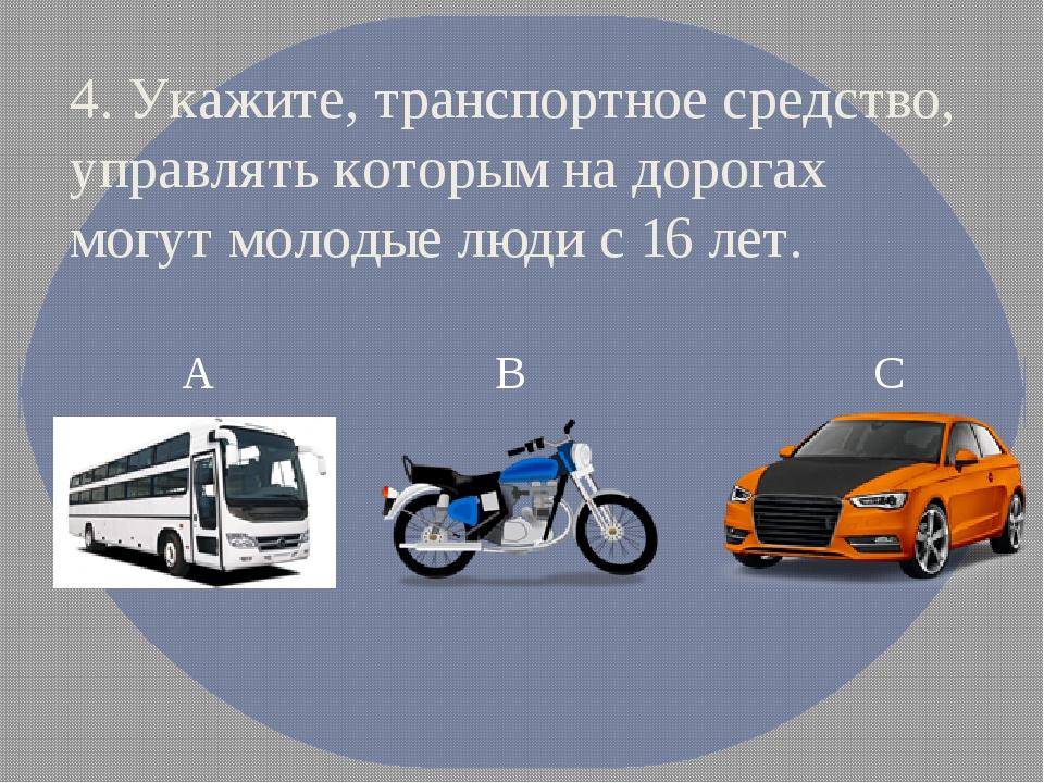 4. Укажите, транспортное средство, управлять которым на дорогах могут молодые...