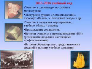 2015-2016 учебный год Участие в олимпиадах по химии и металлургии; Экскурсии: