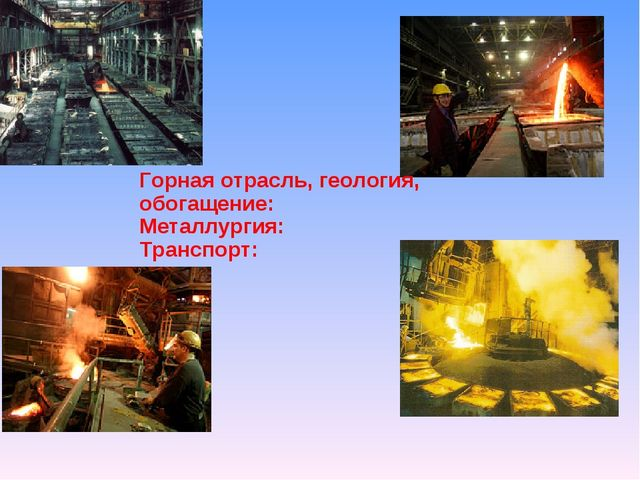 Горная отрасль, геология, обогащение: Металлургия: Транспорт: