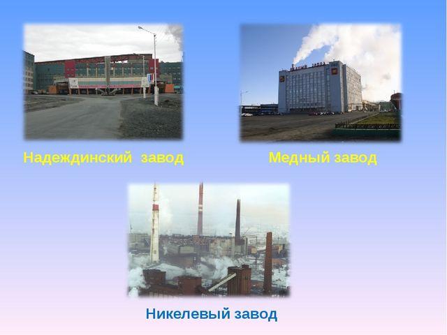 Надеждинский завод Медный завод Никелевый завод