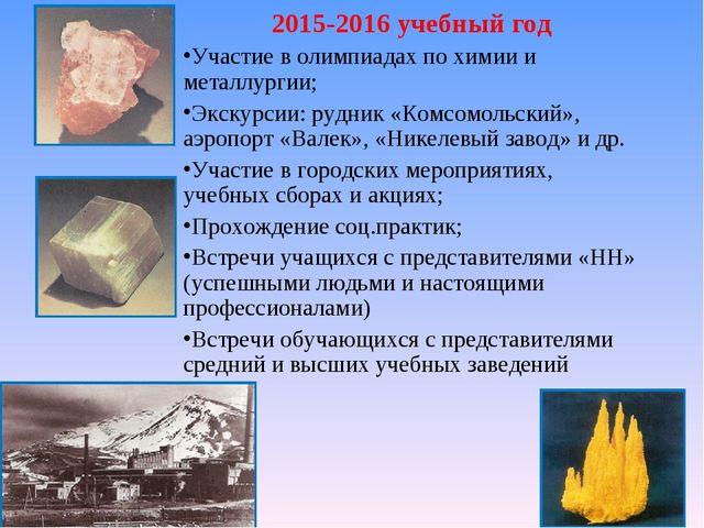 2015-2016 учебный год Участие в олимпиадах по химии и металлургии; Экскурсии:...